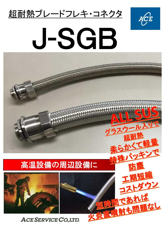 超耐熱ブレードフレキ・コネクター J-SGB